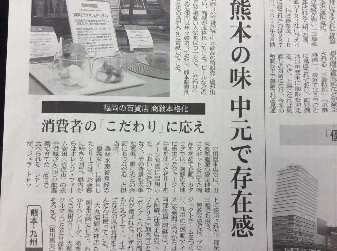お中元の熊日新聞記事