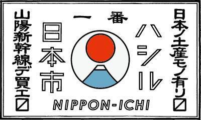 180417_09_nihonichi